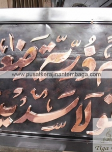 Kaligrafi arab raksasa
